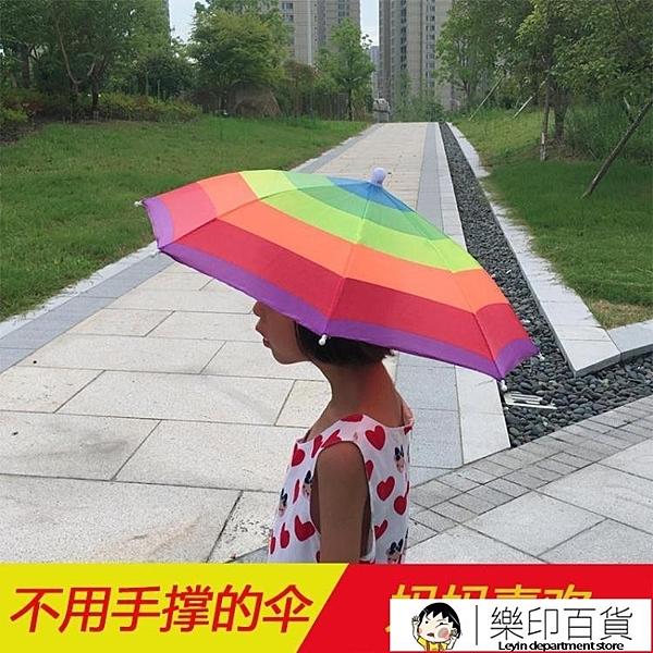 戶外兒童成人傘帽頭戴帽傘鬆緊帶晴雨帽子傘防曬防風釣魚傘兒童帽 樂印百貨