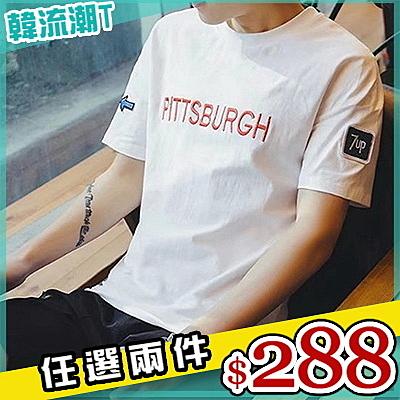 任選2件288短袖T恤韓版字母印花箭頭刺繡印花圓領學生短袖T恤【09B1456】