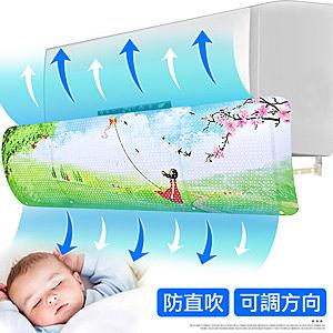 可調節空調擋風板.防直吹壁掛式冷氣擋風板導風板.空調布擋風罩遮風板.坐月子寶寶防風板空調盾