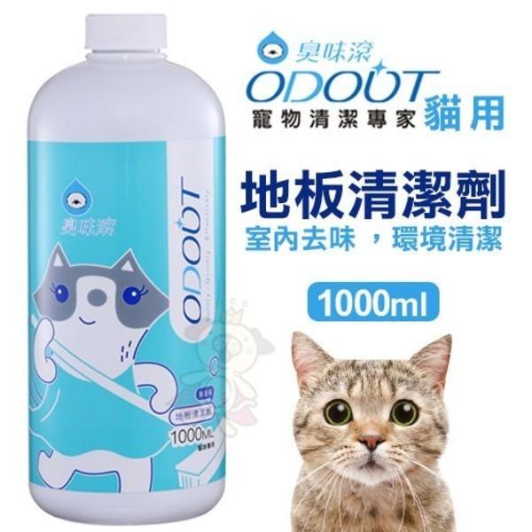 臭味滾-地板清潔劑 寵物除臭 環境清潔 適用於所有飼養寵物的家庭 1000ml 貓用