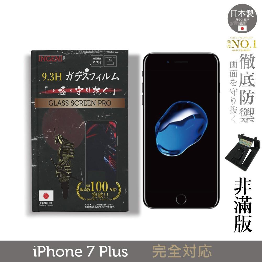 ingeni徹底防禦日本製玻璃保護貼 (非滿版) 適用 iphone 7 plus