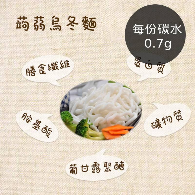 [年方十八] 超纖低卡蒟蒻烏冬麵 (150g) (全素)