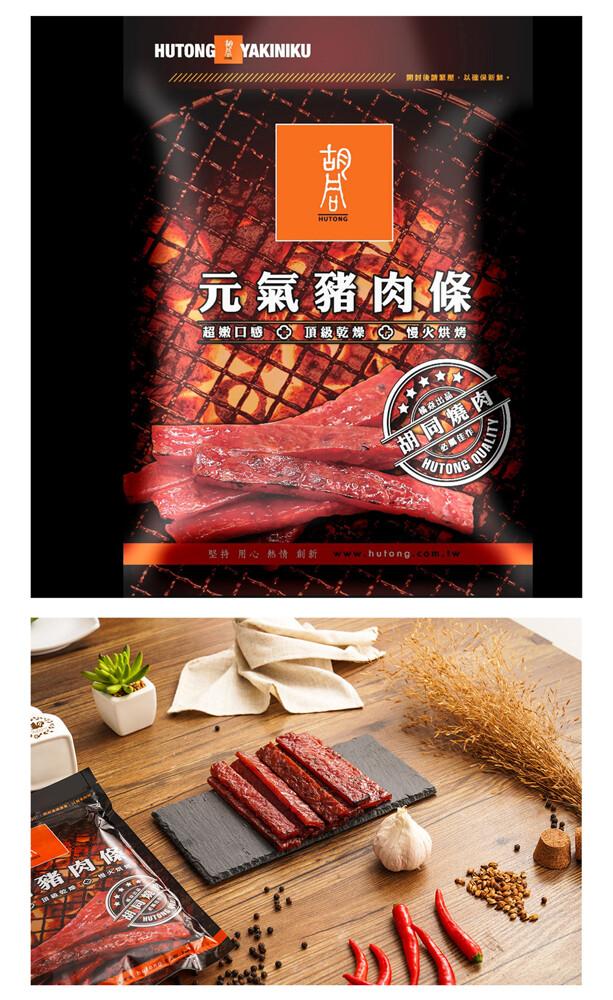 胡同燒肉-元氣豬肉條系列