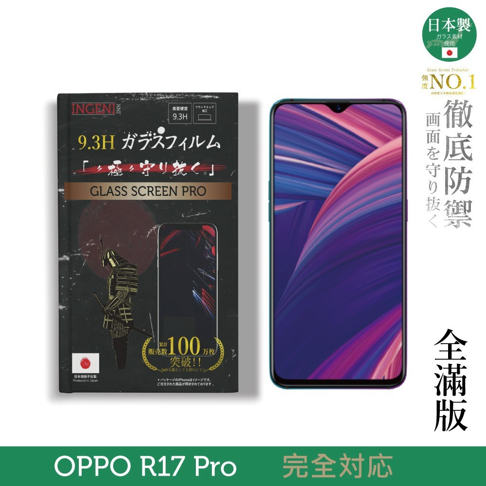ingeni徹底防禦日本製玻璃保護貼 (全滿版 黑邊) 適用 oppo r17 pro