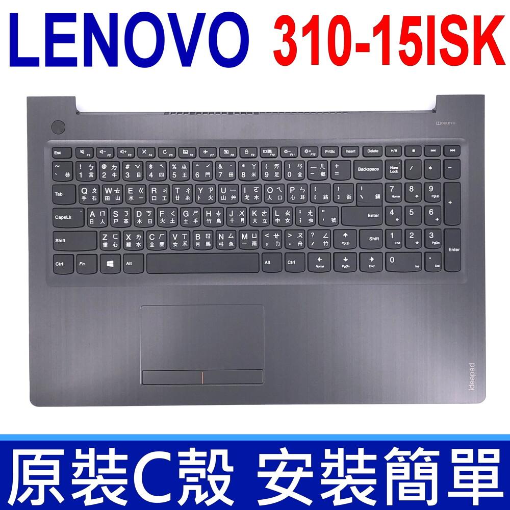 聯想 310-15isk c殼 黑色 繁體中文 鍵盤 310-15ikb 310-15abr