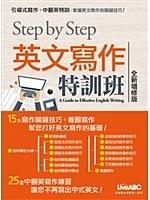 二手書博民逛書店《STEP BY STEP 英文寫作特訓班(全新增修版)》 R2