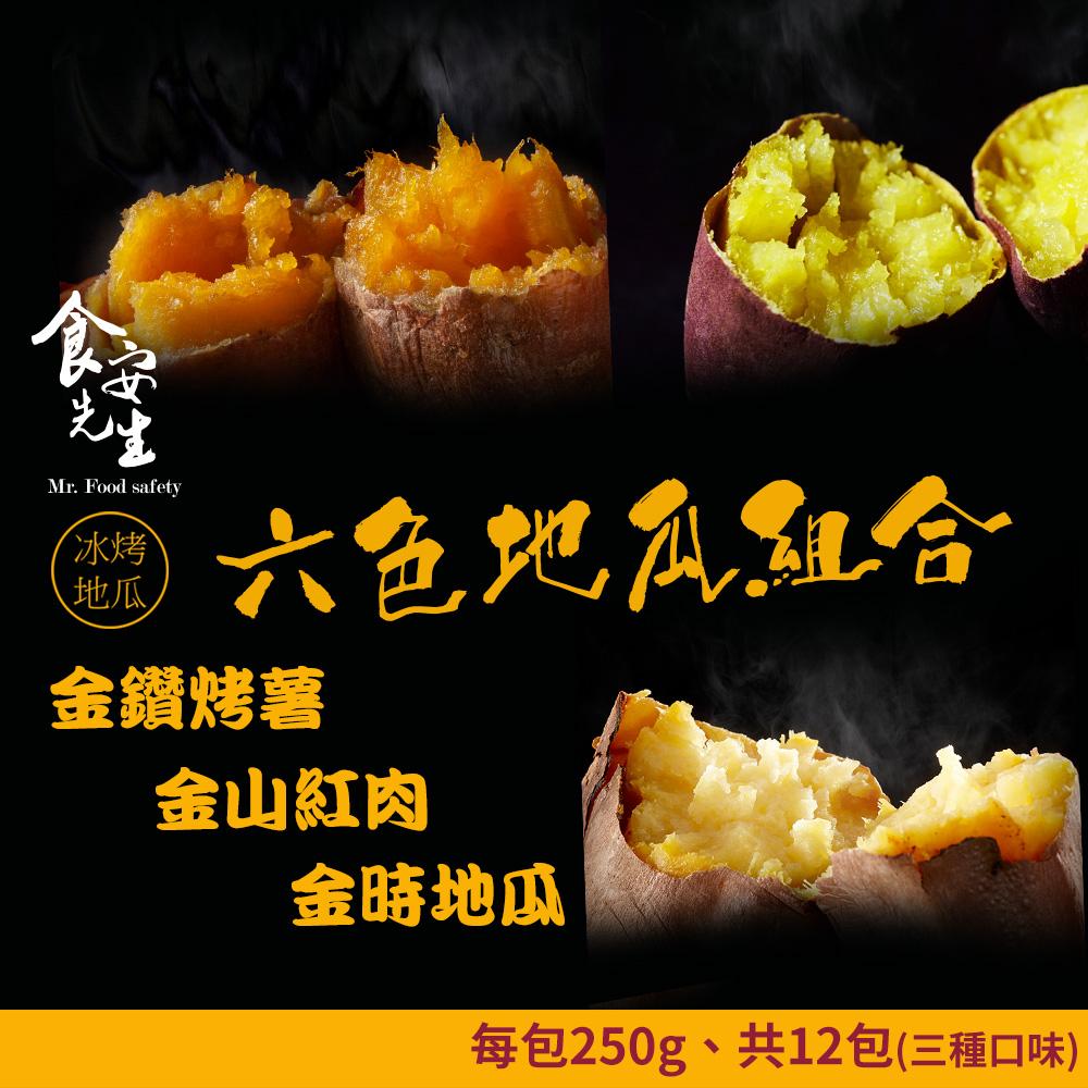 食安先生 冰烤地瓜口感鬆軟12包組(250g/包)