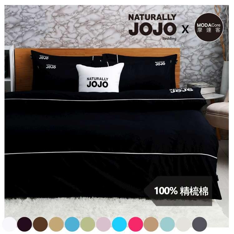 【NATURALLY JOJO】摩達客推薦-素色精梳棉爵士黑床包組-(單人/雙人/雙人加大/雙人特大床包+枕套組)