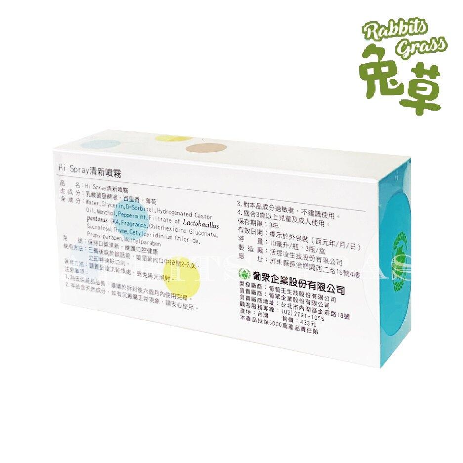 【領券折120】葡眾 Hi Spray 清新噴霧 3瓶/盒 原廠公司貨