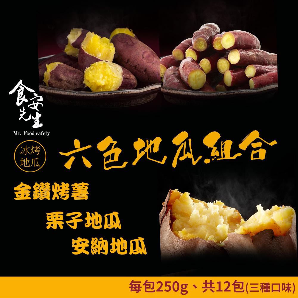 食安先生 冰烤地瓜最熱銷12包組(250g/包)