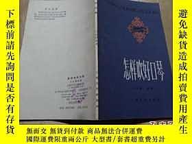 二手書博民逛書店罕見怎樣吹好口琴Y12315 王慶隆編著 上海文化出版社 出版1