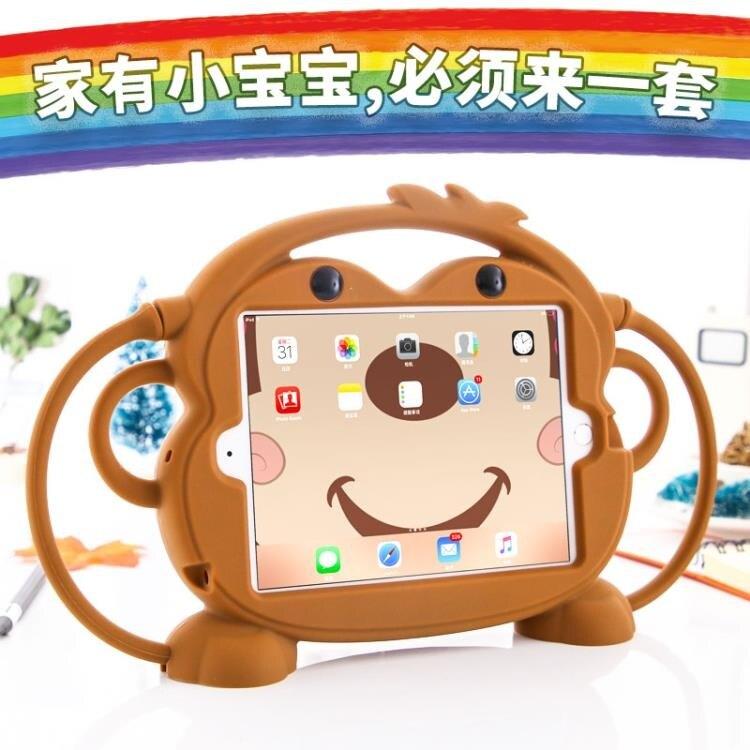 平板殼兒童防摔蘋果2018新款ipad保護套mini4硅膠mini5皮套9.7寸air2平板殼