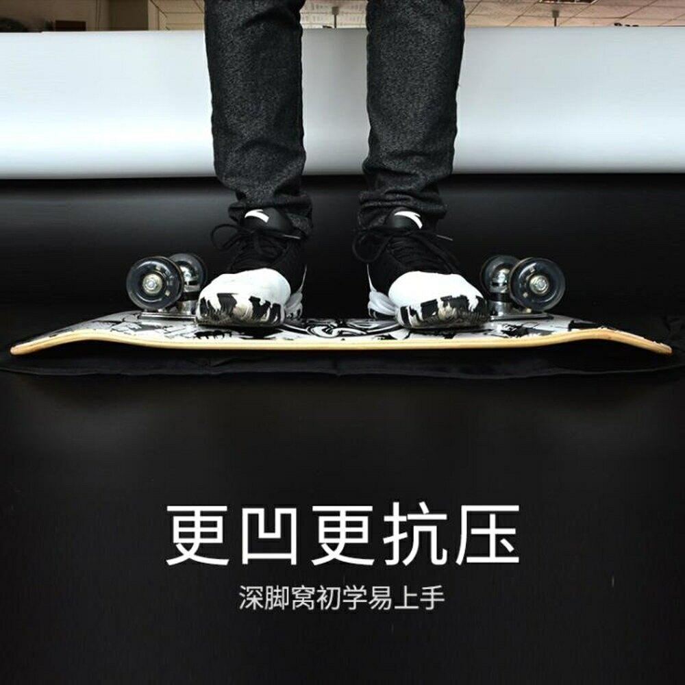 滑板 初學者青少年兒童男女生成人專業板雙翹短板刷街四輪滑板-三山一舍JY【99購物節】