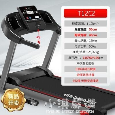跑步機小型家用款迷你智慧電動超靜音可折疊健身器材CY