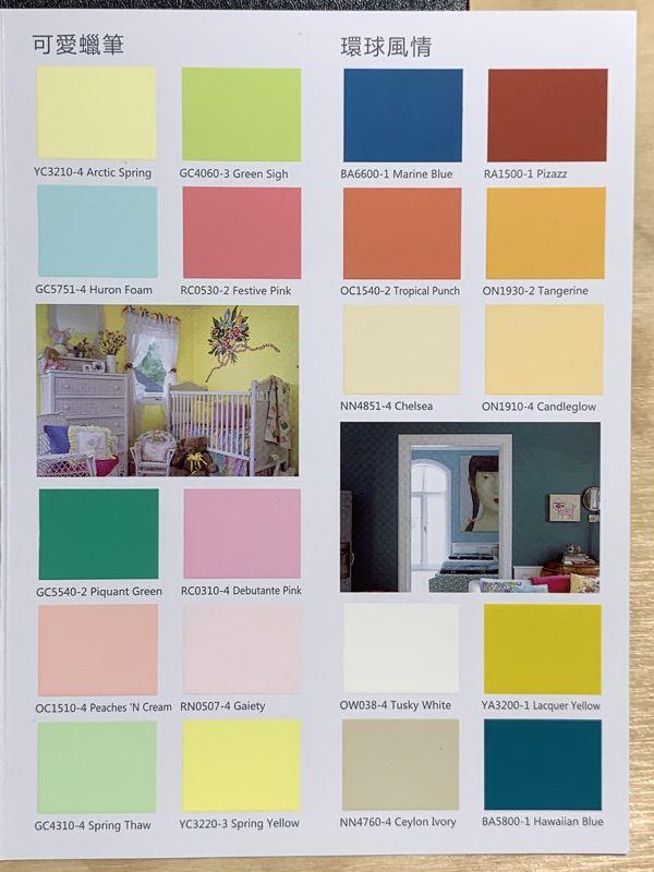 淨味分解甲醛乳膠漆(可私訊選色調色、百合白、玫瑰白、北歐白、特白)5L