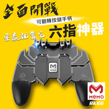 【MEMO】吃雞神器六指手機遊戲手柄(AK-66)