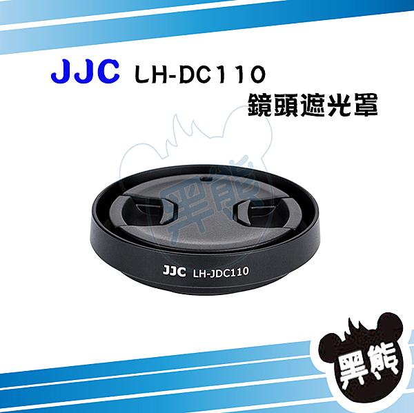 黑熊數位 JJC 佳能LH-DC110 金屬遮光罩相機 微單 G1X Mark III 鏡頭蓋 G1X M3 相機
