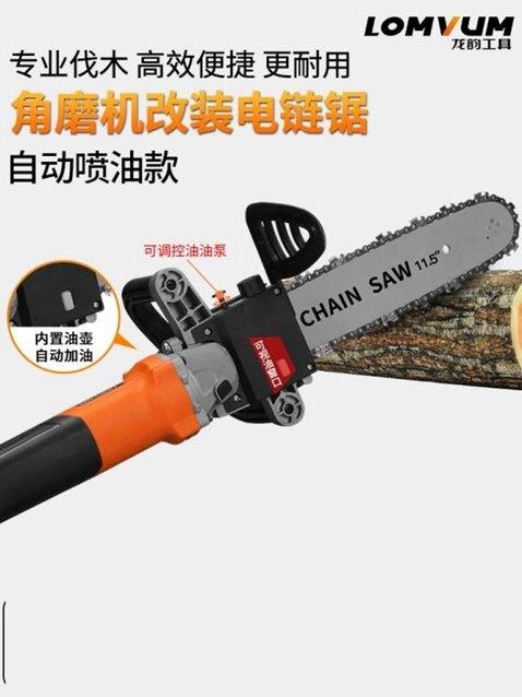交換禮物電鋸龍韻角磨機改裝電鏈鋸家用木工多功能小型電鋸手持伐木鋸鏈條鋸子 LX 秋冬新品特惠