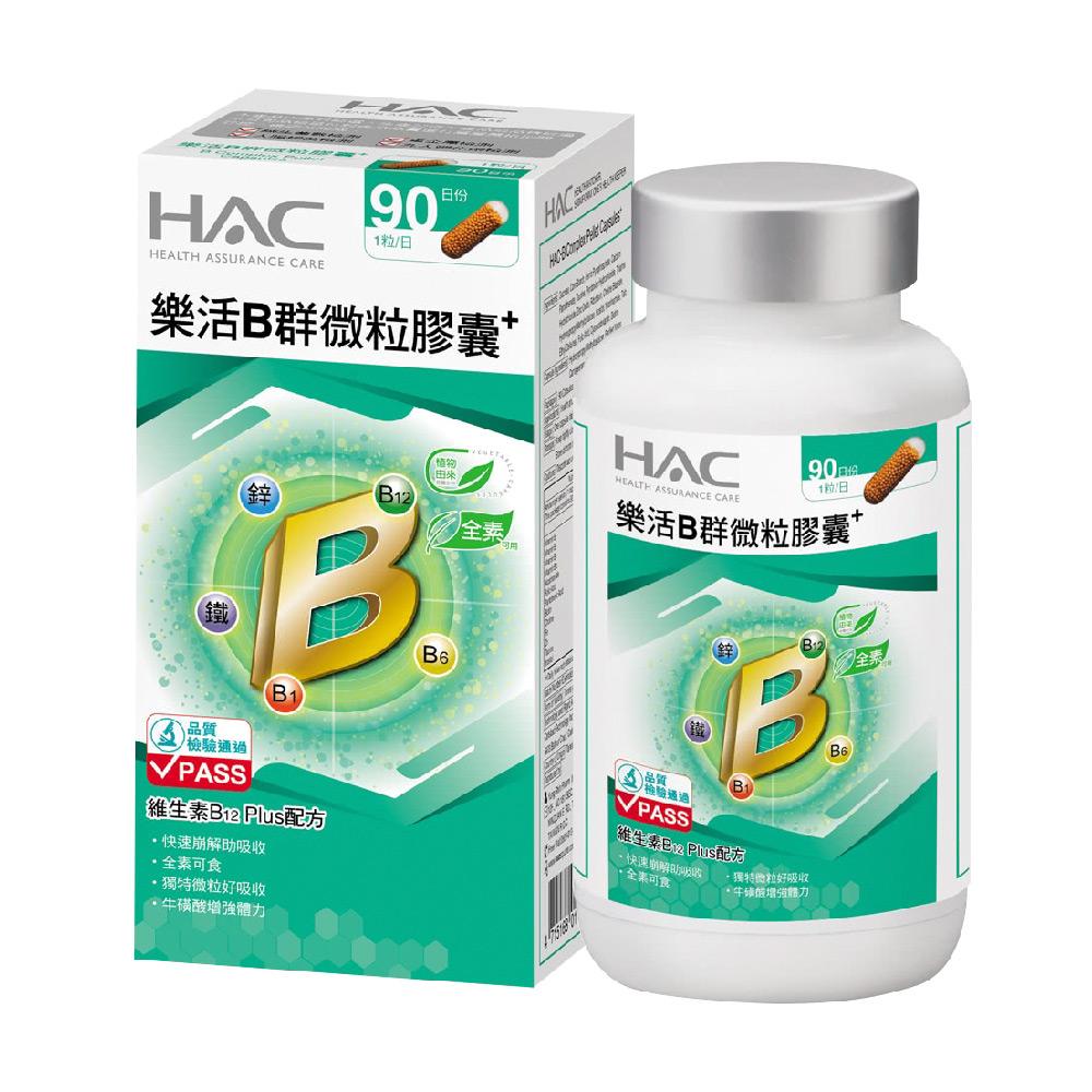 永信HAC 樂活B群微粒膠囊(90粒/瓶)