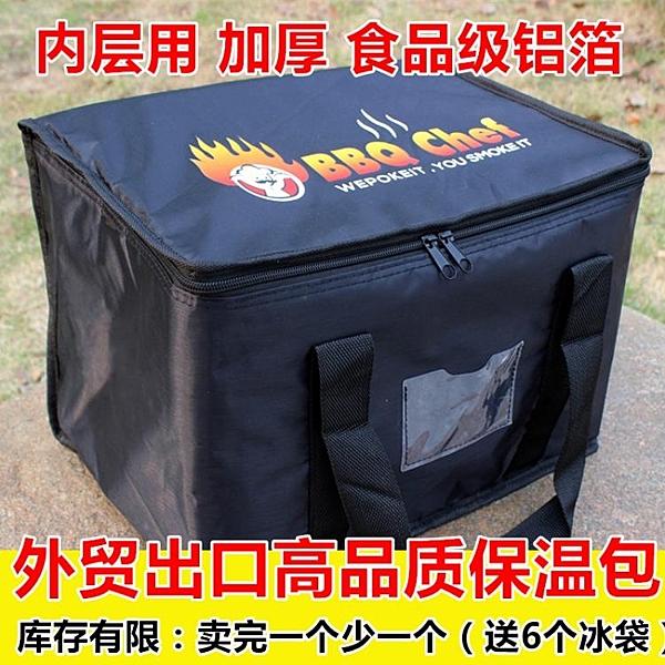 18L野餐包大號加厚保溫包大容量手提送餐包鋁箔家用【古怪舍】