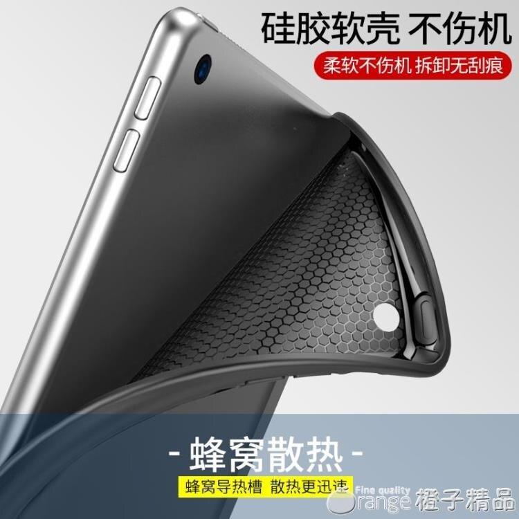 IPAD保護套2018蘋果9.7英寸平板1893殼MINI5硅膠2020新款