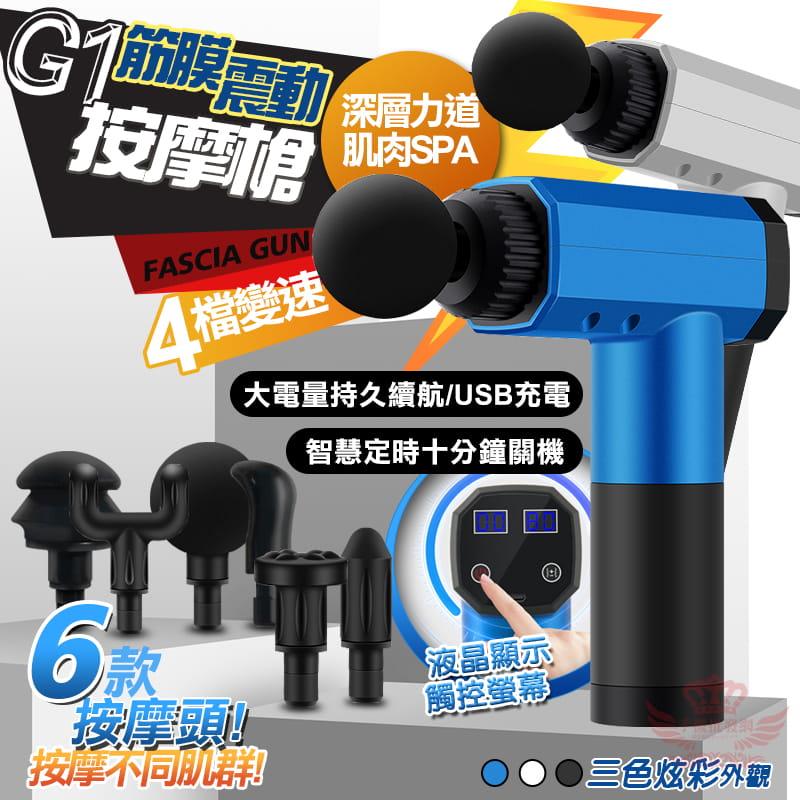 G1筋膜按摩槍-4檔變速 《送6個頭》 USB充電 液晶觸控 多色選擇