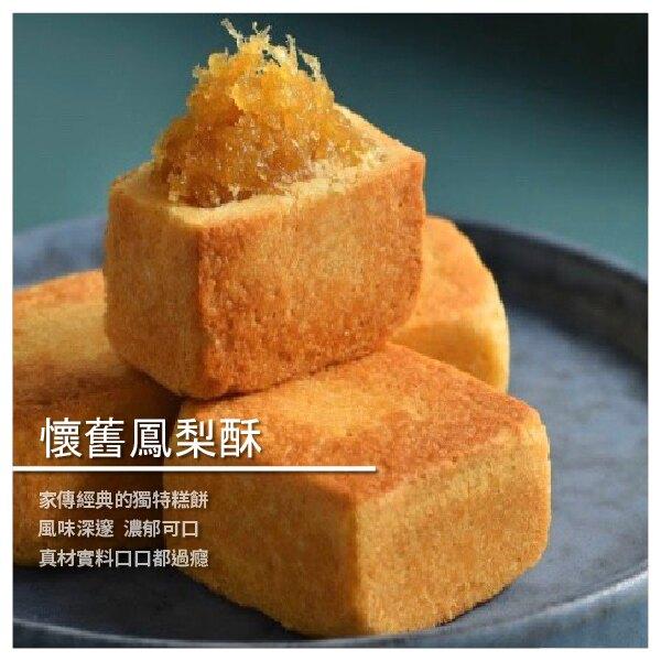 【三統漢菓子】懷舊鳳梨酥 8入/12入 明星商品 第一家庭及陸客指定伴手禮