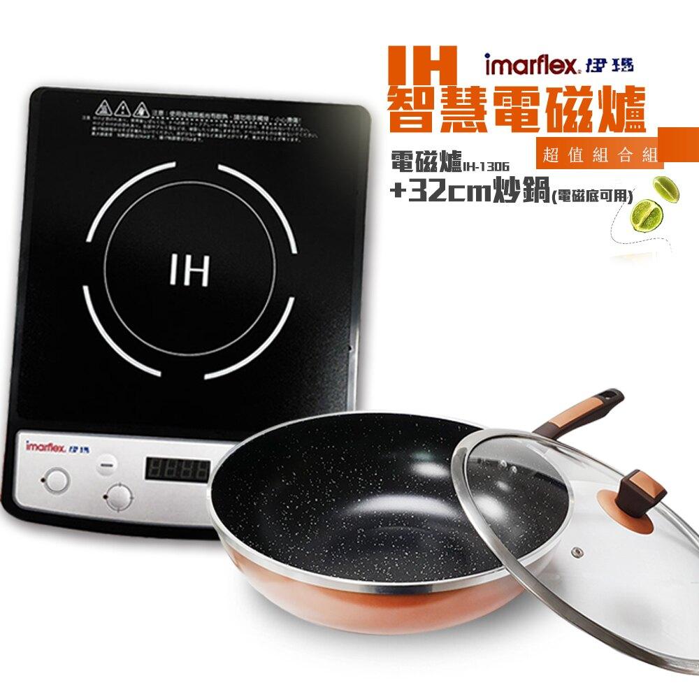 【伊瑪 x發現者】IH智慧電磁爐+平煎鍋IH-1302_GPL3000DFP