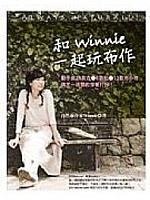 二手書博民逛書店《和Winnie一起玩布作:動手做21款衣8款包13款布小物搞定