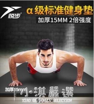 男士健身墊初學者瑜伽墊子加厚加寬加長防滑運動瑜珈地墊家用CY