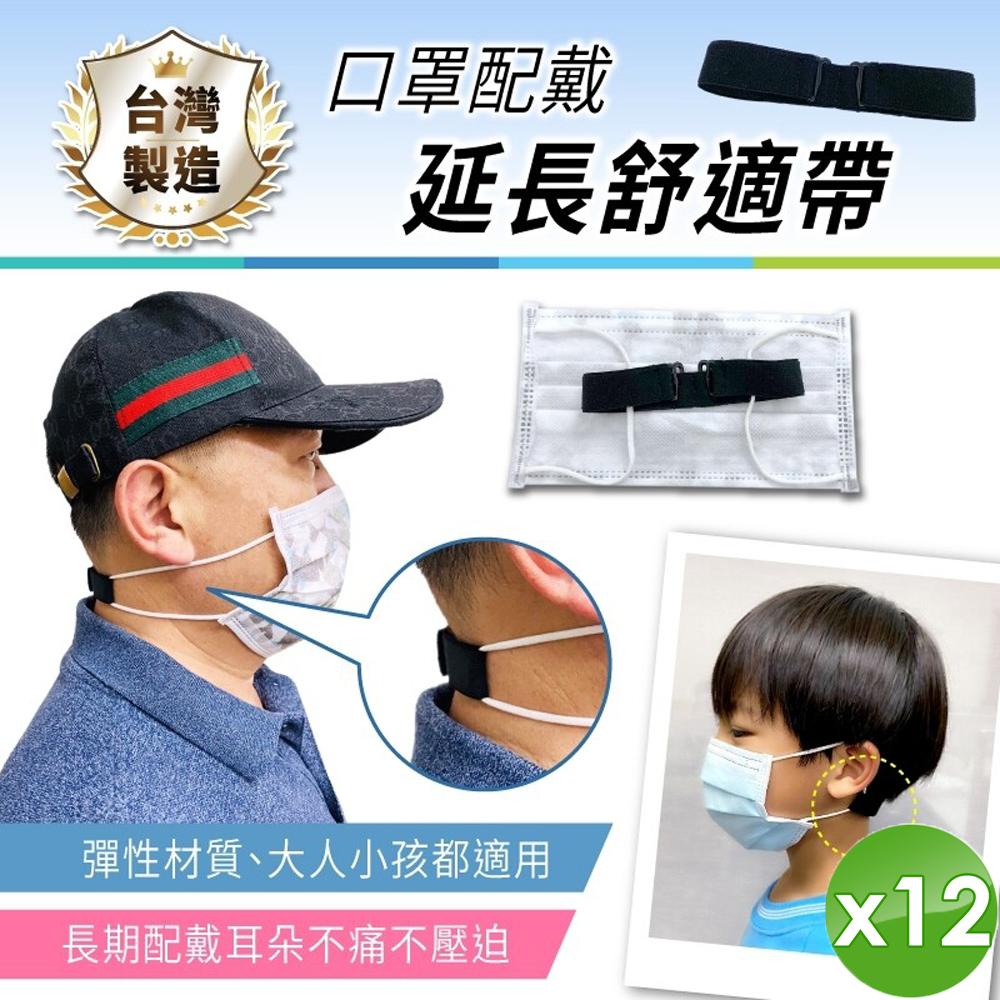 【小魚創意行銷】台灣製口罩配戴調節減壓舒適帶-12入組
