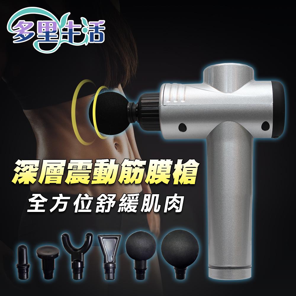 多里生活—扭力型插電款筋膜槍(筋膜槍)