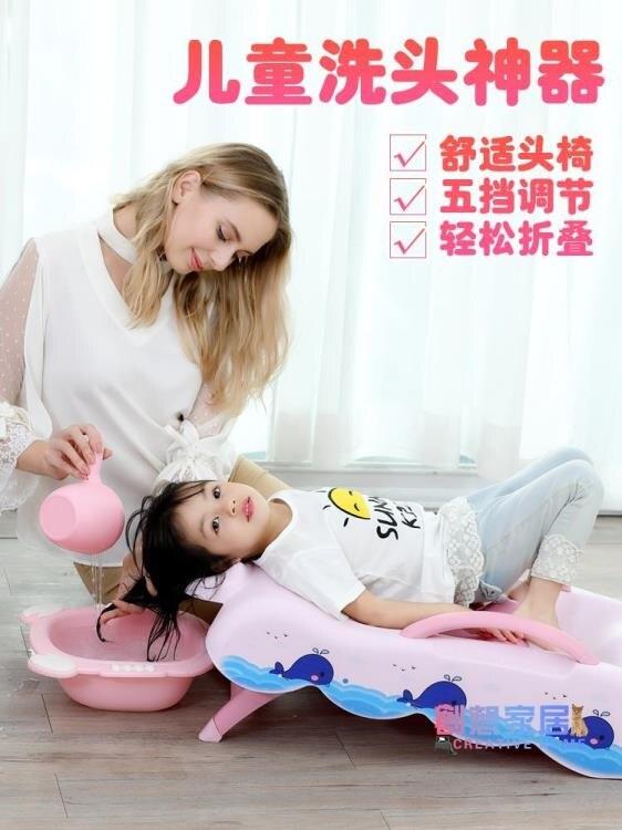 洗頭椅 兒童洗頭躺椅寶寶多功能洗頭發神器小孩中大女童可折疊洗發椅子【概念3C】JY