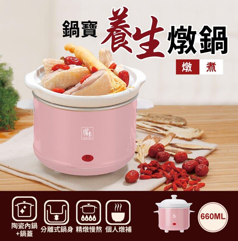 鍋寶 養生燉鍋 0.6L 粉色 SE-6008P