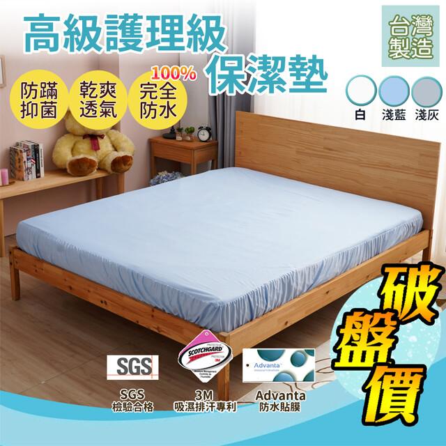 大王抱枕護理級 防水保潔墊 雙人特大 6x7尺 台灣製 3m advanta 專利技術