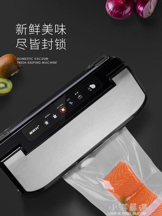 抽真空封口機乾濕兩用家用食品保鮮小型塑封真空包裝機商用CY