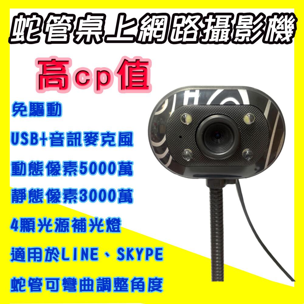 視訊網路攝影機 webcam ccd 5000萬像素 桌上型 視訊會議 視訊教學