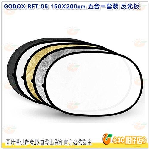 神牛 GODOX RFT-05 60X90cm 五合一套裝 反光板 公司貨 橢圓形 商攝 外拍 攝影棚