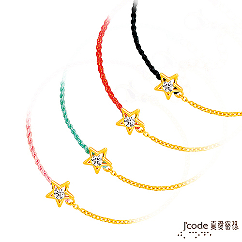 J'code真愛密碼 小幸運系列-星星黃金編織繩手鍊