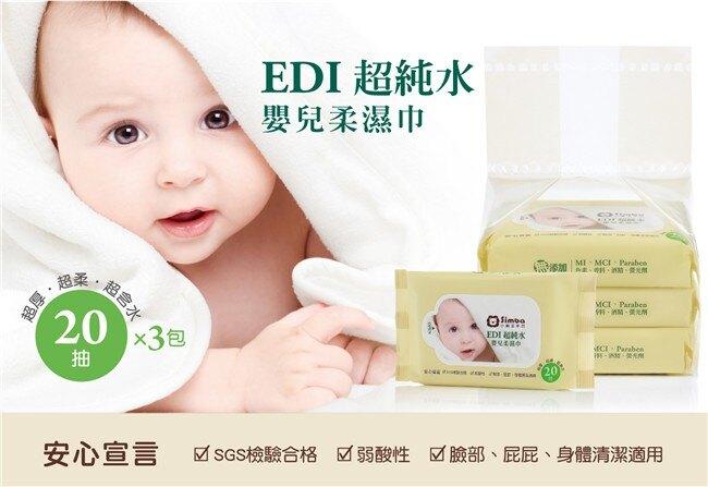 Simba小獅王辛巴 EDI超純水嬰兒柔濕巾1串 (20抽X3包) 79元