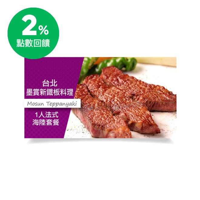 台北 墨賞新鐵板料理 法式海陸套餐(捷運忠孝敦化站)