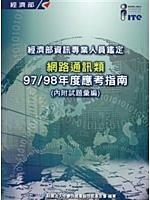 二手書博民逛書店《經濟部資訊專業人員鑑定(ITE)網路通訊類應考指南--97/9