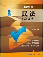 二手書博民逛書店《民法(身分法)Key題-國考生.在校生(保成)(PDF檔)》