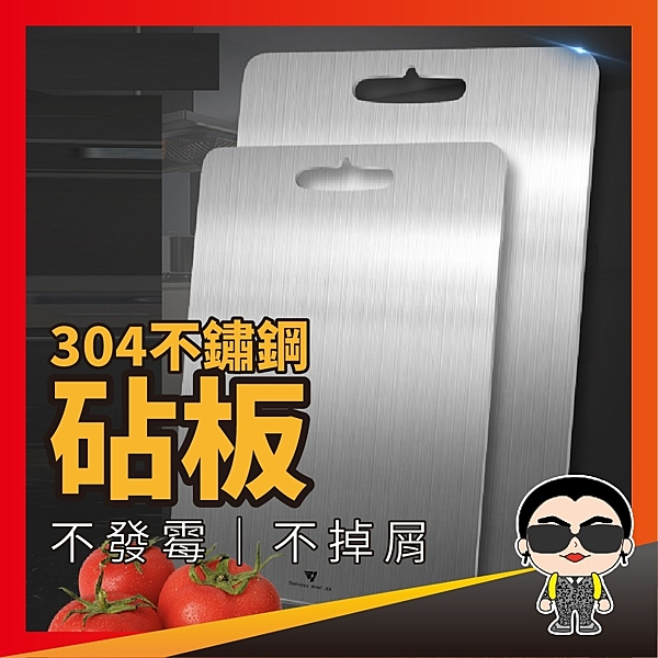 歐文購物 不鏽鋼切菜板 沾板 不鏽鋼砧板 防黴砧板 解凍板 抗菌切菜板 不鏽鋼 沾板