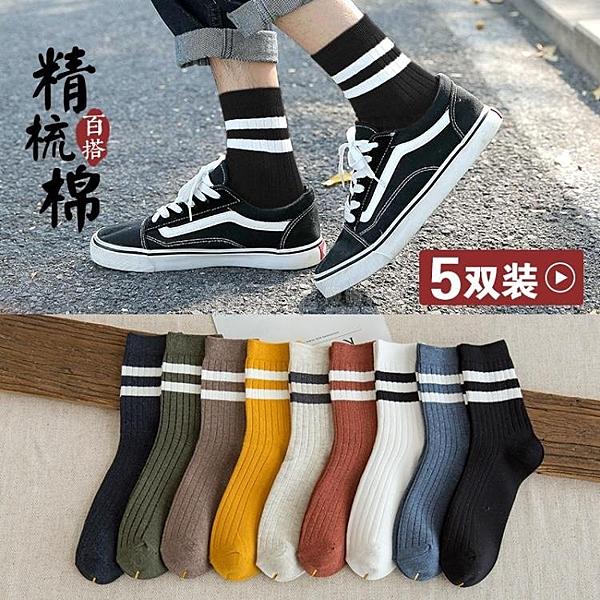 5雙裝 襪子男士中筒襪夏天ins潮長襪純棉高幫純色條紋黑色籃球潮流長筒 滿天星