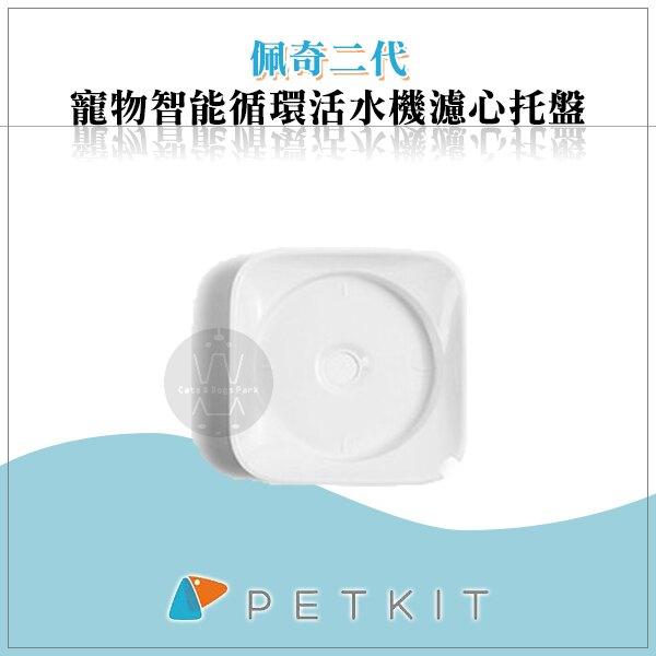 PETKIT佩奇[二代寵物智能循環活水機濾心托盤]