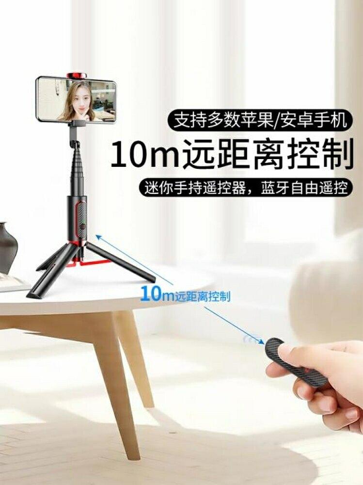 直播支架 三腳架自拍桿一體式帶遙控器便攜拍照通用手機蘋果11oppo華為p30pr-三山一舍【99購物節】