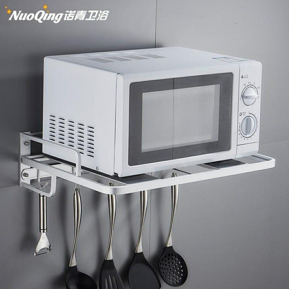 微波爐置物架 加厚太空鋁微波爐架子壁掛式廚房架架單層雙層支架【天天特賣工廠店】