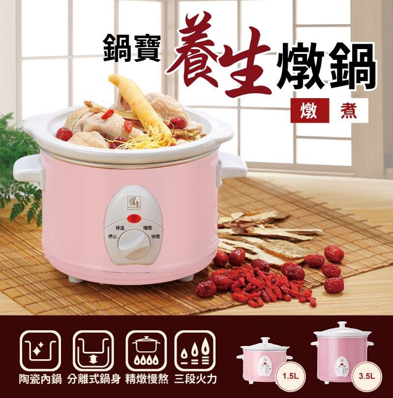 鍋寶 養生燉鍋 3.5L 粉色 SE-3509P