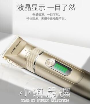 理髮器電推剪推子充電式成人兒童剃髮剪髮器電動剃頭刀家用